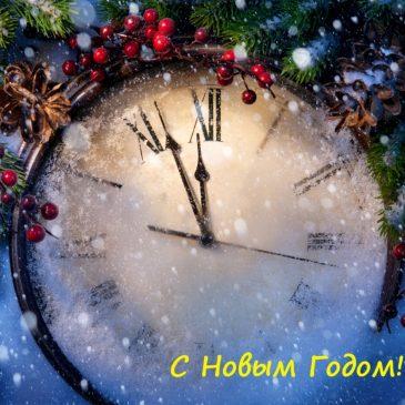 ГРАФИК работы  в новогодние праздники: