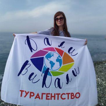 Третий этап программы кэшбэка за отдых в России